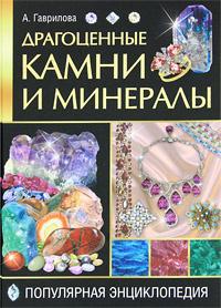 Драгоценные камни и минералы. Популярная энциклопедия #1