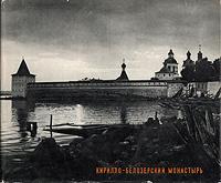 Кирилло-Белозерский монастырь #1