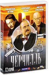 Черчилль: Фильмы 1-6 #1