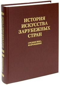 История искусства зарубежных стран. Средние века, Возрождение  #1