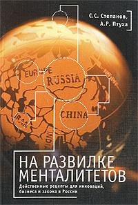 На развилке менталитетов. Действенные рецепты для инноваций, бизнеса и закона в России  #1