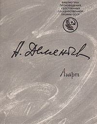 Азарт | Дементьев Андрей Дмитриевич #1