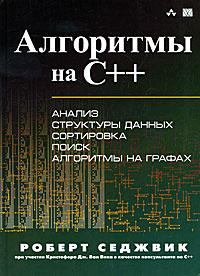 Алгоритмы на C++ #1