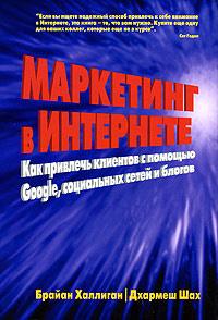 Маркетинг в Интернете. Как привлечь клиентов с помощью Google, социальных сетей и блогов  #1