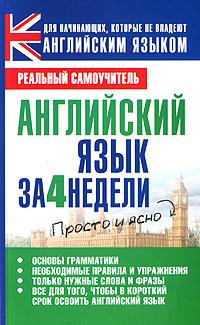 Английский язык за 4 недели | Матвеев Сергей Александрович  #1