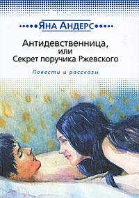 Антидевственница, или Секрет поручика Ржевского #1