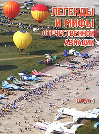 Легенды и мифы отечественной авиации. Выпуск 2 #1