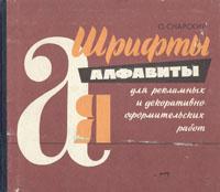 Шрифты. Алфавиты | Снарский Олег Владимирович #1