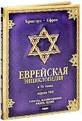 Еврейская энциклопедия: Брокгауз и Ефрон. Версия 10.0 #1