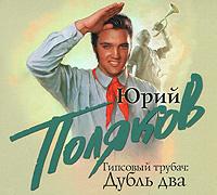 Гипсовый трубач: Дубль два (аудиокнига MP3) | Поляков Юрий Михайлович  #1