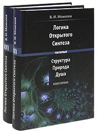 Логика Открытого Синтеза. В 2 томах. Том 1. Структура, Природа и Душа (комплект из 2 книг)  #1