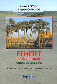 Египет по-настоящему. Каир и все остальное. Практический и транспортный путеводитель  #1