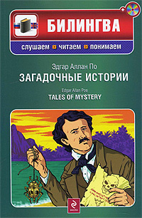 Загадочные истории / Tales of Mystery (+ CD-ROM) #1