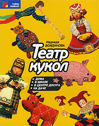 Театр кукол | Войдинова Надежда Михайловна #1