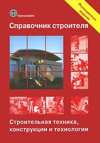 Справочник строителя. Строительная техника, конструкции и технологии  #1