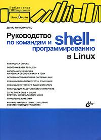 Руководство по командам и shell-программированию в Linux #1