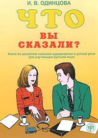 Что вы сказали? Книга по развитию навыков аудирования и устной речи для изучающих русский язык (+ CD) #1