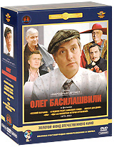Фильмы Олега Басилашвили (5 DVD) #1