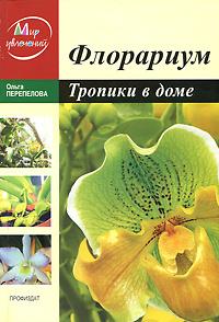 Флорариум. Тропики в доме #1
