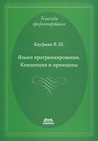 Языки программирования. Концепции и принципы #1