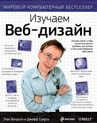 Изучаем веб-дизайн #1