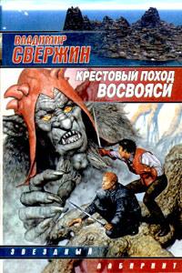 Крестовый поход восвояси   Свержин Владимир Игоревич #1
