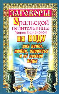 Заговоры уральской целительницы на воду для денег, любви, здоровья и от всякой беды   Баженова Мария #1