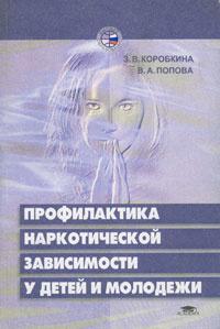 Профилактика наркотической зависимости у детей и молодежи   Коробкина Зоя Васильевна, Попов Виктор Алексеевич #1