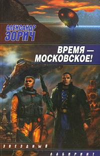 Время - московское! | Зорич Александр Владимирович #1