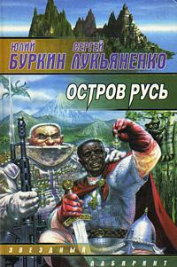 Остров Русь #1