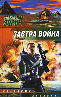 Завтра война | Зорич Александр Владимирович #1