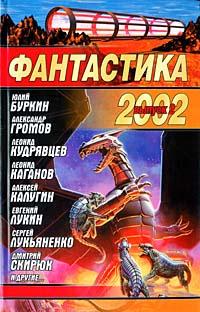 Фантастика 2002. Выпуск 2 #1