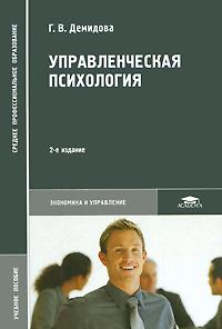 Управленческая психология #1