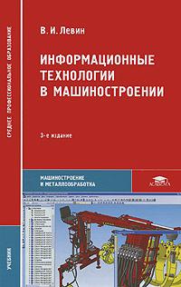 Информационные технологии в машиностроении #1