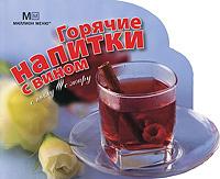 Горячие напитки с вином #1