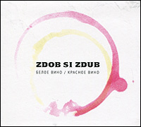 Zdob Si Zdub. Белое вино / Красное вино #1