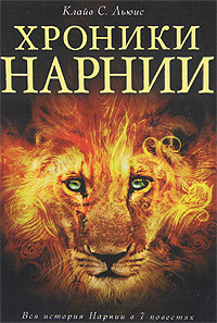 Хроники Нарнии   Льюис Клайв Стейплз #1