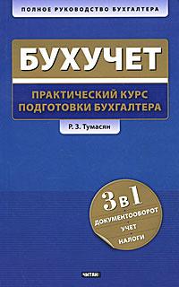 Бухучет. Практический курс подготовки бухгалтера #1