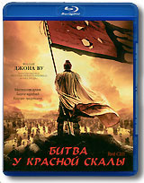 Битва у Красной скалы (Blu-ray) #1