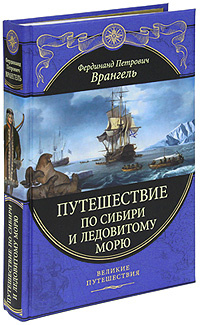 Путешествие по Сибири и Ледовитому морю | Врангель Фердинанд Петрович  #1