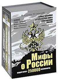 Мифы о России (комплект из 3 книг + 2 DVD + MP3) #1