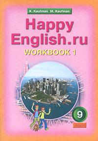 Happy English.ru 9: Workbook 1 / Английский язык. Счастливый английский. 9 класс. Рабочая тетрадь №1 #1