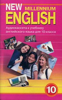 New Millennium English. Аудиокассета к учебнику английского языка для 10 класса (аудиокурс на кассете) #1