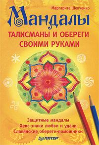 Мандалы, талисманы и обереги своими руками | Шевченко Маргарита  #1