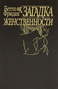 Загадка женственности   Фридан Бетти #1