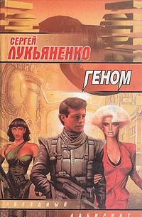 Геном | Лукьяненко Сергей Васильевич #1