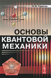 Основы квантовой механики | Тарасов Лев Васильевич #1
