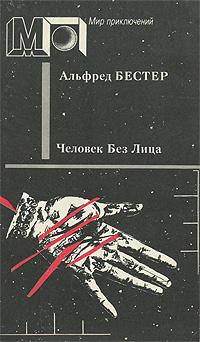 Человек Без Лица | Бестер Альфред, Баканов Владимир И. #1