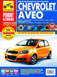 Chevrolet Aveo. Руководство по эксплуатации, техническому обслуживанию и ремонту  #1