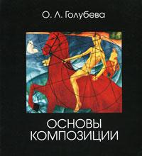 Основы композиции | Голубева Ольга Леонидовна #1